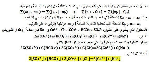 معادلة الاعتدال الكهربائي