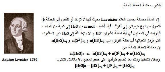 معادلة انحفاظ المادة