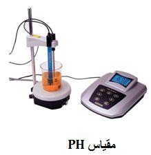 PH مقياس